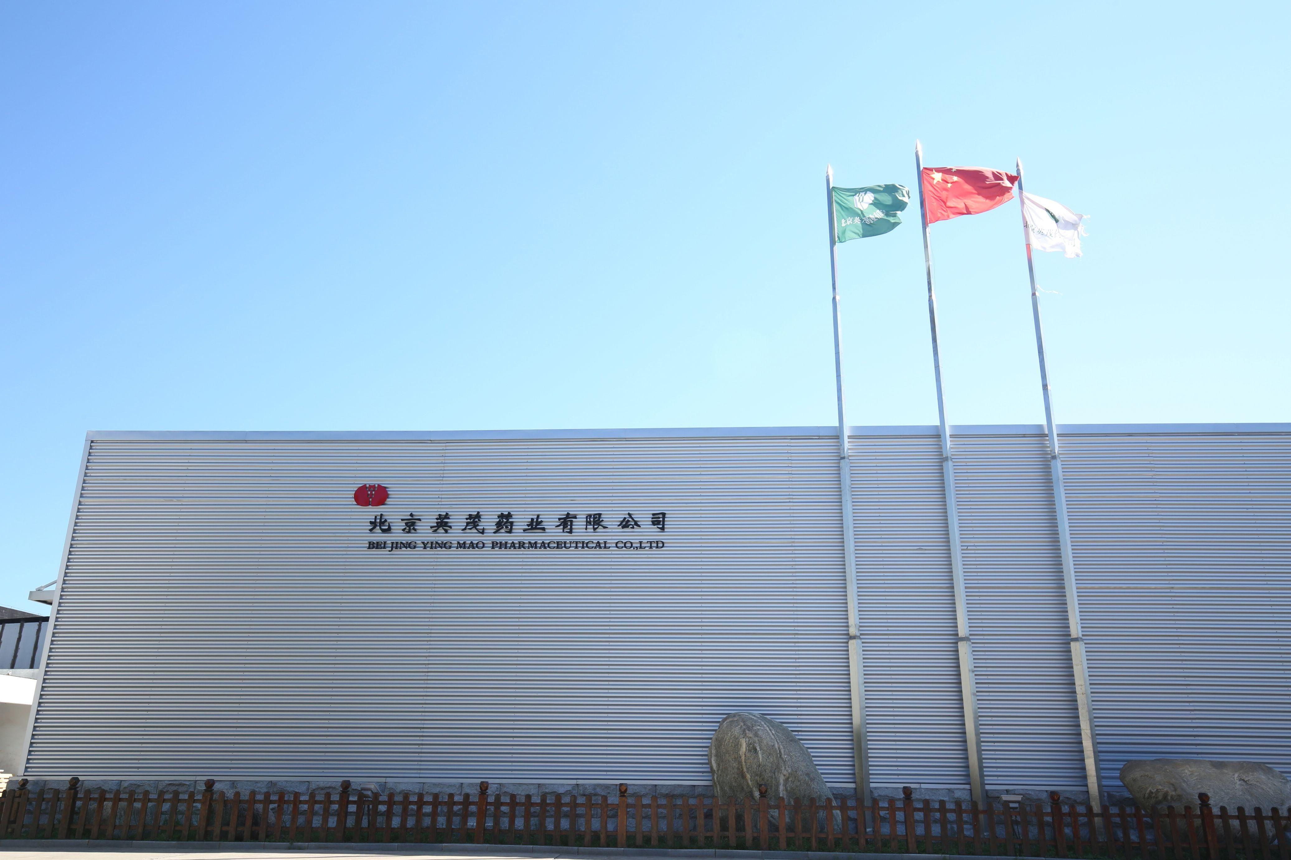 北京英茂药业二十年磨一剑